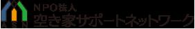 NPO法人ASN空き家サポートネットワーク